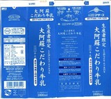 熊本県酪連「大阿蘇こだわり牛乳」