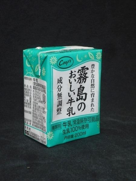 生活協同組合コープこうべ「霧島のおいしい牛乳」 from maizon_nさん