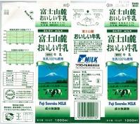 フクロイ乳業「富士山麓おいしい牛乳」13年06月