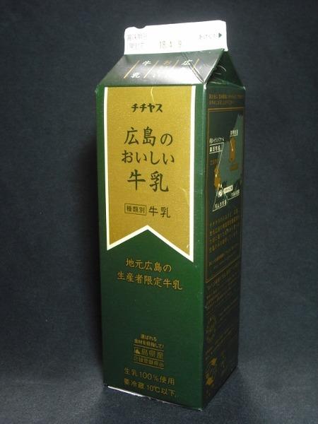 チチヤス「広島のおいしい牛乳」18年04月 from 飯田さん