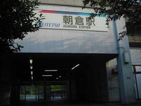 名鉄朝倉駅