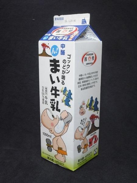 島根中酪「中酪ん!まい牛乳」18年01月 from maizon_nさん