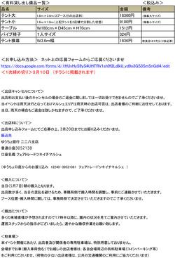 WFTDマルシェ出店要項 Sheet1-2