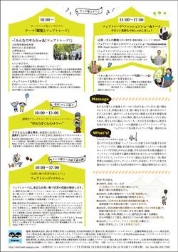 fairtrade2015_ura_0417_ol
