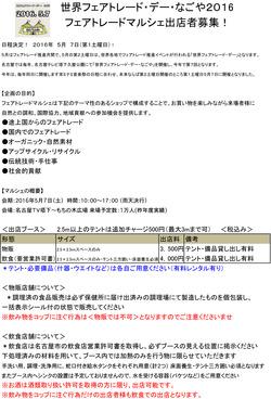 WFTDマルシェ出店要項 Sheet1-1