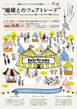 fairtrade2015_omote_0417_ol