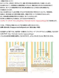WFTDマルシェ出店要項 Sheet1-3