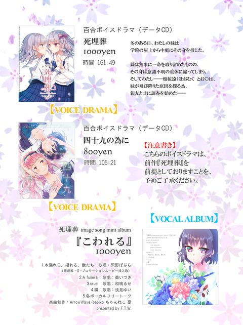 2019秋M3おしながき2
