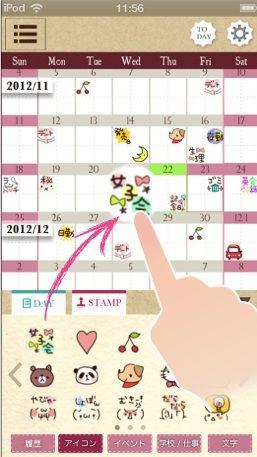 ペタットカレンダー1