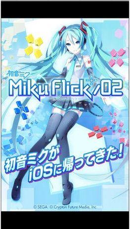 ミクフリック/02 初音ミク1