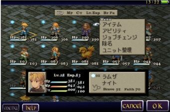 FINAL FANTASY TACTICS 獅子戦争3