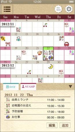 ペタットカレンダー3