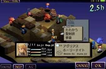FINAL FANTASY TACTICS 獅子戦争4