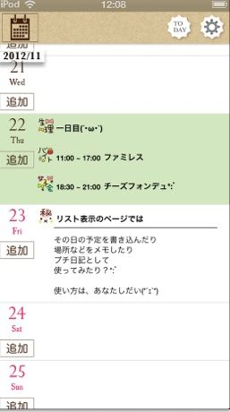 ペタットカレンダー4