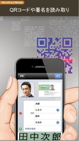 WorldCard Mobile3