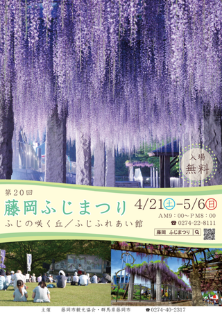 fujihomepage1_0