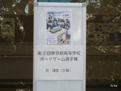 東京都高等学校ボードゲーム選手権大会