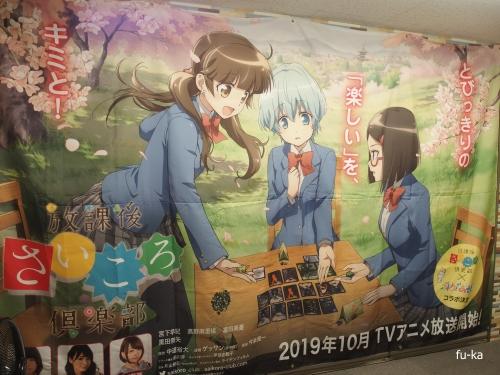アニメ『放課後さいころ倶楽部』クローズド試写会