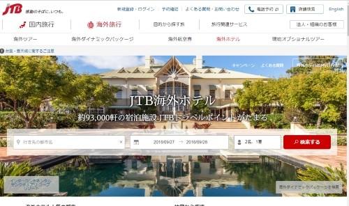 海外ホテルのご予約│JTB