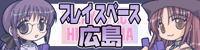 プレイスペース広島