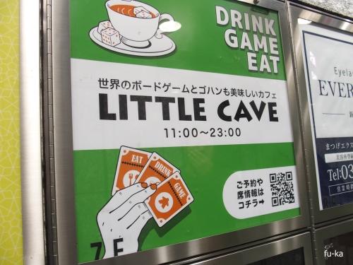 リトルケイブ 新宿南口店