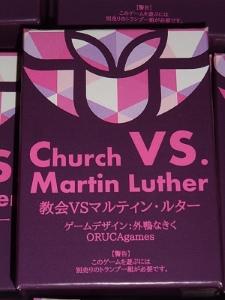 教会VSマルティン・ルター