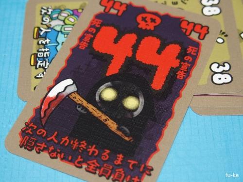 THE GAME オバケやしきのすうじのアクマ