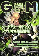 ゲームマスタリーマガジン