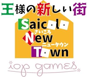王様の新しい街