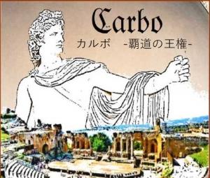 Carbo 覇道の王権