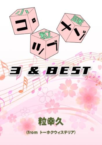 コツブナゾ3&BEST