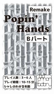 Popin' Hands Bパート