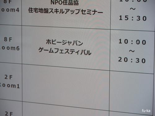 ホビージャパンゲームフェスティバル2019