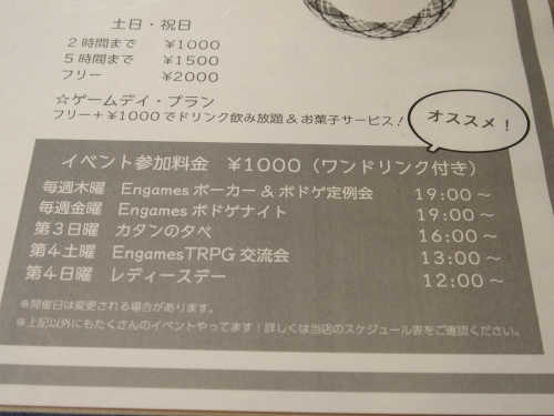 Engames
