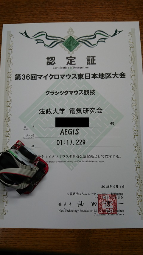 完走証(東日本)