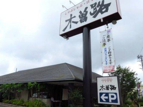 木曽 路 浜松