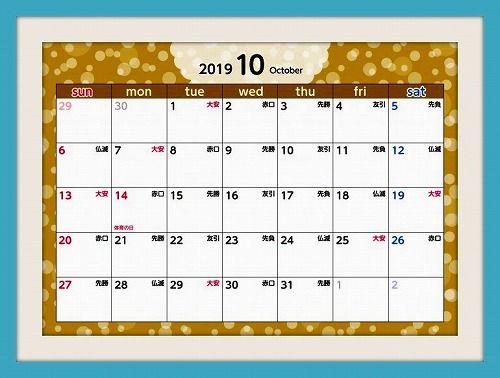 今日 は 何 の 日 カレンダー 2019
