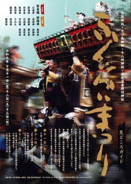 袋井まつりポスター-001
