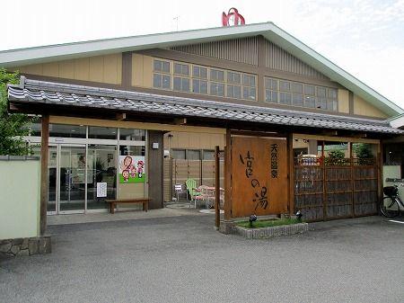 名古屋市 スーパー銭湯