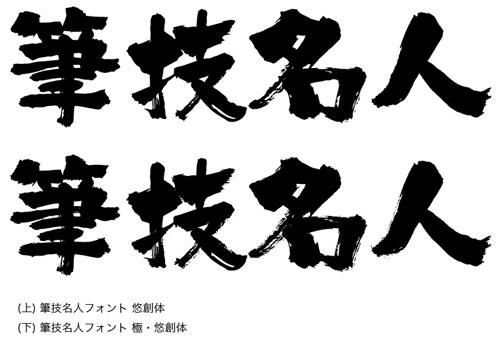 筆 文字 フォント 毛筆のフリーフォント11選(無料) 力強い筆文字【2020年版】