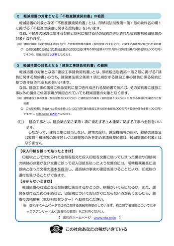 印紙税_page002
