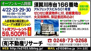 0422リサーチ_半 (1)
