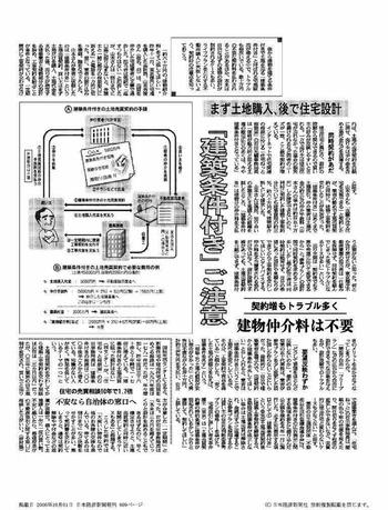 nikkei_20061001