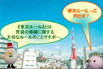 東京ルールを知っておこう