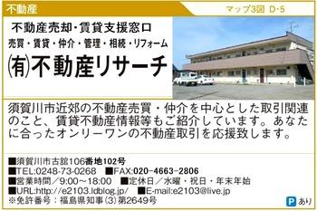 須賀川市暮らしのガイドブック
