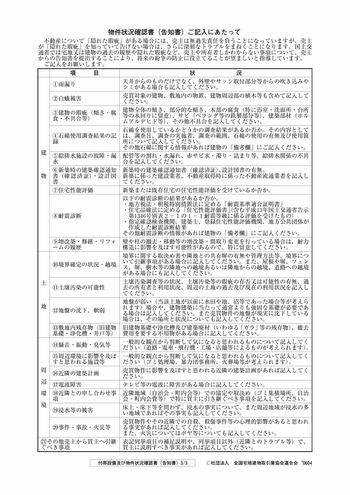 付帯設備及び物件状況確認書(告知書)_page003