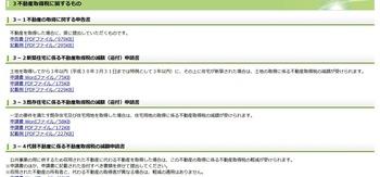 不動産取得税 福島県
