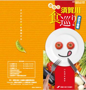 須賀川の食を満喫する