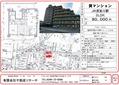 サンシティ須賀川東町