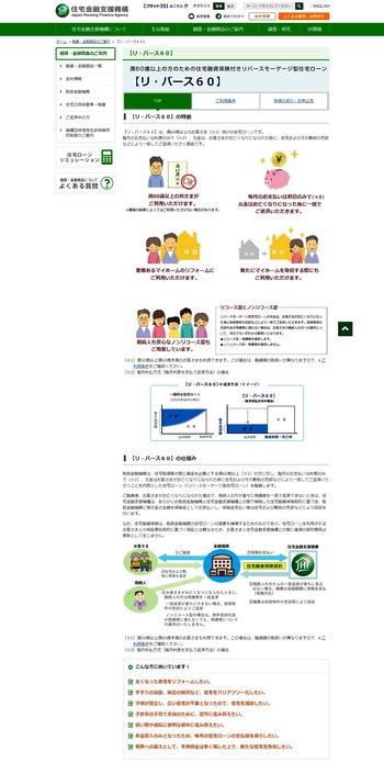 【リ・バース60】:住宅金融支援機構